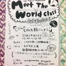 ◯11/19開講!アートと英語のクラス◯ 〜Meet The Wo...