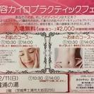 【入場無料】美容カイロプラクティックフェア開催