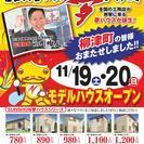 【柳津町】蓮池モデルハウス オープンハウス開催のお知らせ!