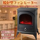 【送料無料】暖炉型ファンヒーター 電気ストーブ 強弱2段階切替/...