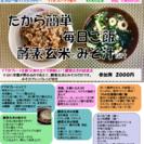 《大阪 梅田》だから簡単 毎日ご飯  『 酵素玄米』とみそ汁だけ...
