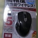 ワイヤレスマウス 新品未使用