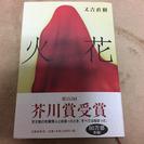 【美品】火花  又吉直樹