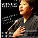 中村文昭講演会in天草