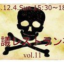 アイステップの不思議レストラン神戸vol.11