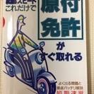 原付免許の参考書(1999年発行)