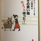 節約に関する本