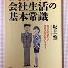 会社生活の基本常識(1998年初版)