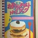 お菓子づくりの本