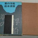 松本清張 葦の浮船 初版