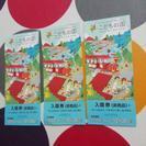 横浜⭐こどもの国入園券3枚セット