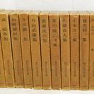 現代日本文学全集 11冊 筑摩書房