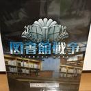 図書館戦争DVDプレミアムBOX