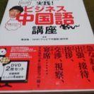 実践!ビジネス中国語講座