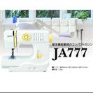 電化製品♡ミシン♡ジャノメミシン