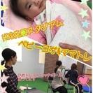 【残り3名!締め切り間近‼】ベビーヨガ&ママトレ☆11月24日(木)