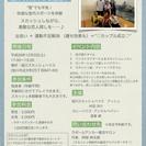スカッシュ × 婚活 & 恋活