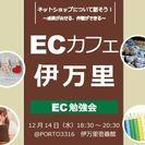 【第1回ECカフェ伊万里】<準備編>ネットショップを始める前に知...