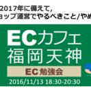 【第11回ECカフェ福岡】2017年に備えて、今ネットショップ運営...