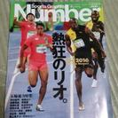 Number 9/9特別増刊号 中古