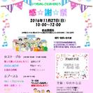 ゆめかな子どもイベント 感☆謝☆祭