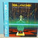 LPレコード スレイド 「神風シンドローム」 国内盤・帯あり