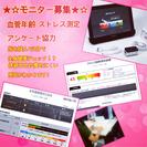 ★血管年齢・ストレス測定キャンペーン★