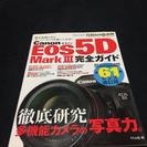 EOS 5D Mark2 完全ガイド