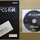 名刺作成ソフト 勝てる名刺 WinXP対応 事実上Win8.1(...