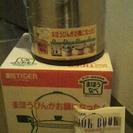 値下げ 新品 タイガー保温調理鍋〈まほうなべ〉4.5リットル