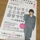 高専生だった私が出会った世界でたった一つの天職 【京浜東北沿線2...