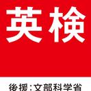 【英検対策講座開講のお知らせ】