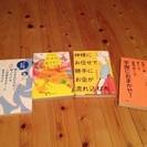 スピ系本4冊まとめて