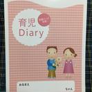 【美品】明治 育児ダイアリー(付録ページ付)