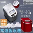 高速製氷機II VS-ICE02  レッド(製氷機 家庭用、自動...