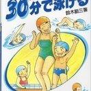 図説 あなたの子どもは30分で泳げる  【京浜東北沿線23区・無...