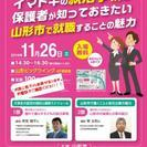 保護者のための就職ガイダンス◆入場無料◆