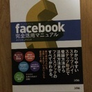 facebook完全活用マニュアル