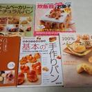 手作りパンを作りたい方必見の本です。中古