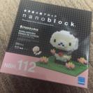 値下げ ナノブロック 定価2300円+税 コリラックマ