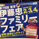 第78回 東京 伊藤忠 ファミリーフェア 招待券 お手渡しのみ