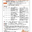 2級キャリアコンサルティング技能検定 合格対策講座