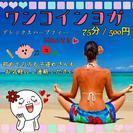 ワンコインヨガ♥in西宮 11/29㈫10:00~