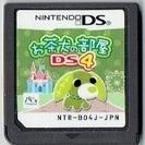 値下げ お茶犬の部屋4 DS