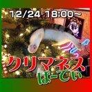 12/24クリマネスぱーてぃ・龍ヶ崎「フォーク伝・昭和」