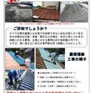 屋根の修理 事故負担額0円
