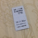 東急電鉄全線または東急バス乗り放題切符