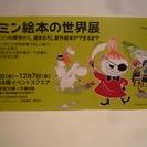 チケット特売!ムーミン絵本の世界展 @松屋銀座 1枚60円