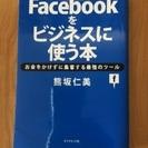 facebookをビジネスに使う方法