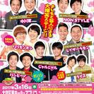 よしもと春のお笑いまつりin大田区2017!!